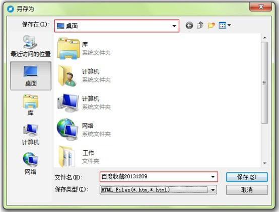百度浏览器怎么导入和导出收藏夹?