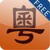 新概念粵語 生產應用 App LOGO-APP試玩