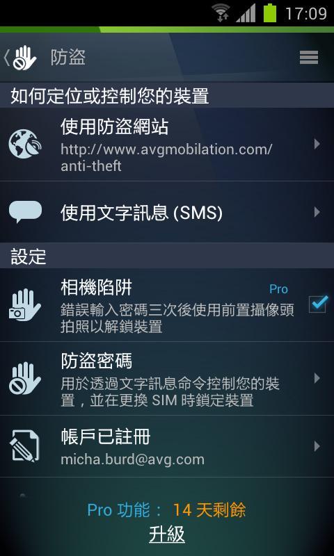 玩工具App|AVG 杀毒(免费版)免費|APP試玩