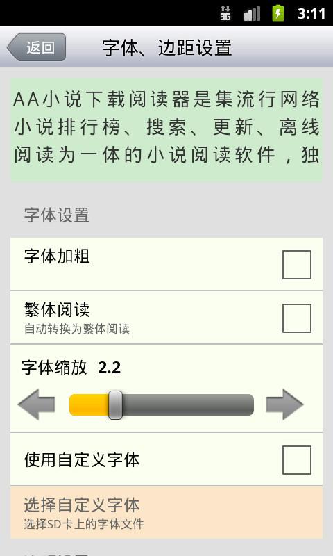 玩免費生活APP|下載AA小说下载阅读器 app不用錢|硬是要APP