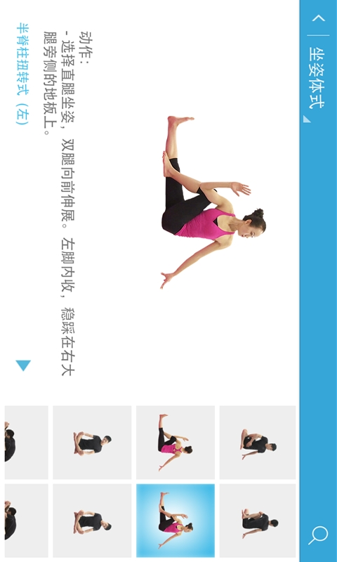 跑步者瑜伽 工具 App-愛順發玩APP