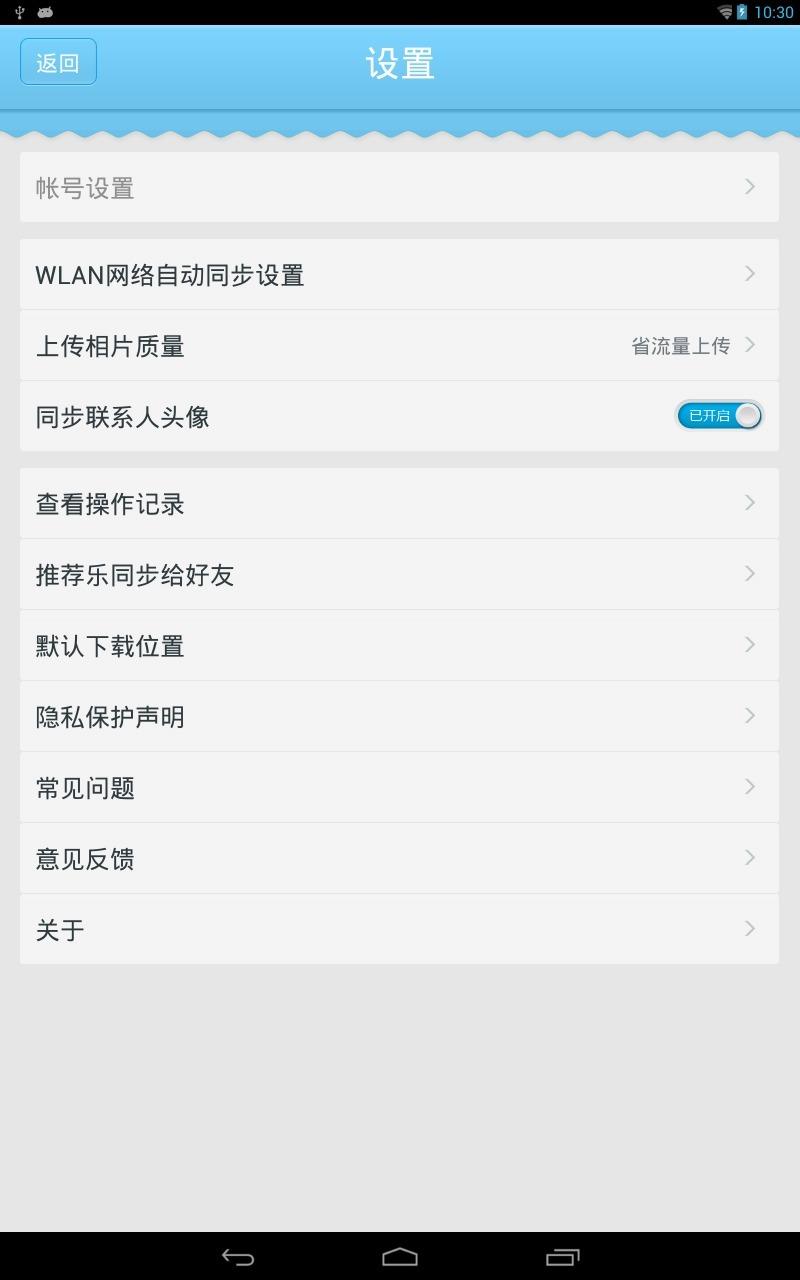免費下載工具APP|乐同步HD app開箱文|APP開箱王