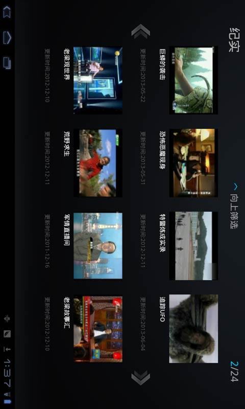 PPTV网络电视HD-应用截图