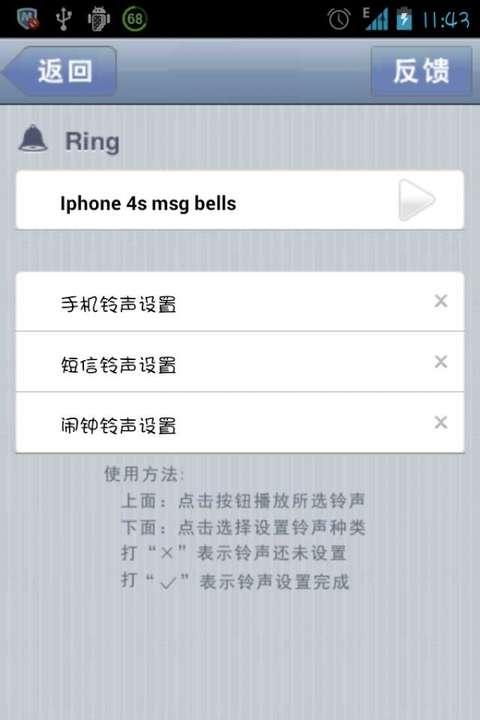 苹果闹钟铃声-应用截图