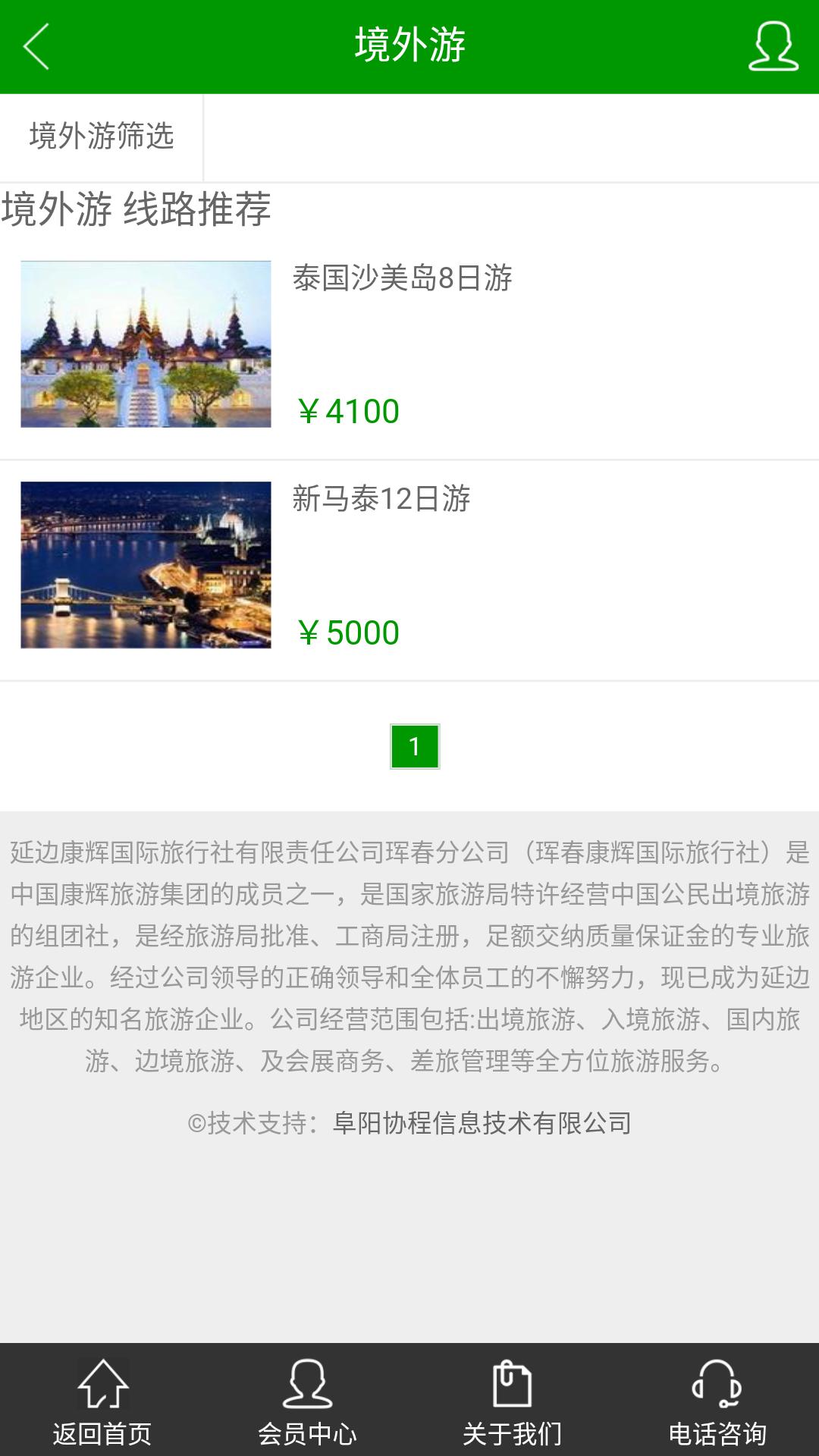 珲春旅行社-应用截图