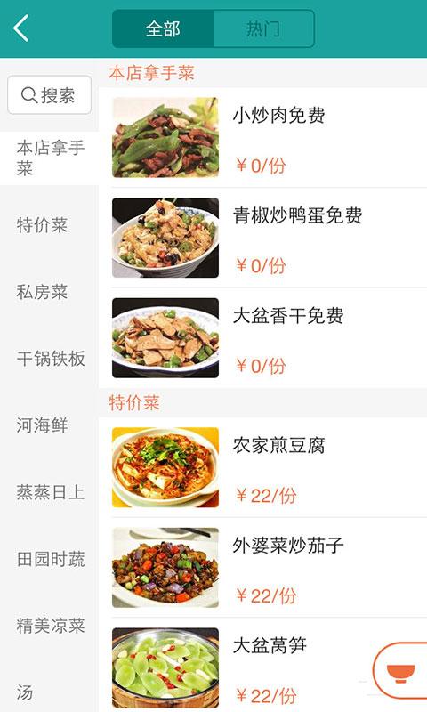 排队美食|玩生活App免費|玩APPs