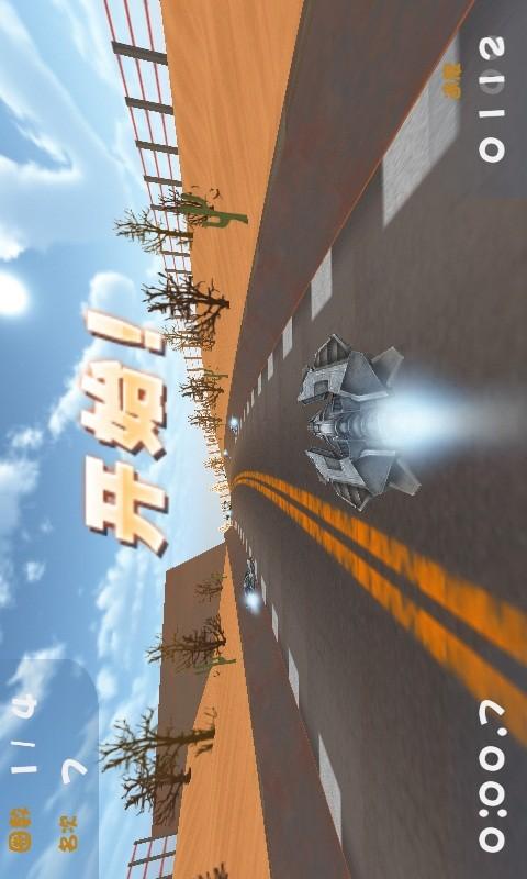 3D急速飞船