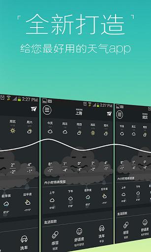 知趣天气 生活 App-癮科技App