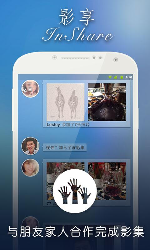 影享 攝影 App-癮科技App