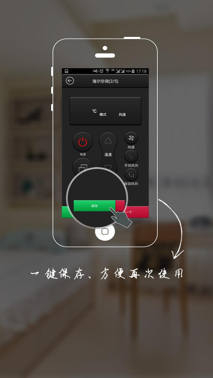 空调遥控器-应用截图
