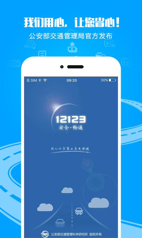 交管12123-应用截图