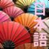 走遍日本 生產應用 App LOGO-硬是要APP