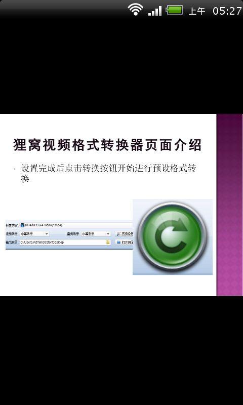 【免費媒體與影片App】狸窝视频转换器使用教程-APP點子