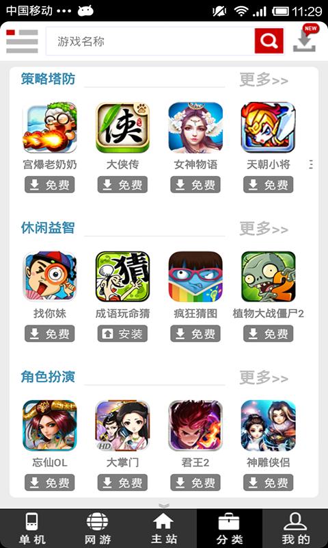 口袋巴士|玩工具App免費|玩APPs
