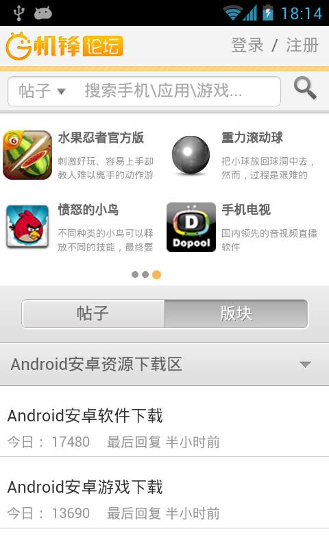 【免費書籍App】机锋论坛-APP點子