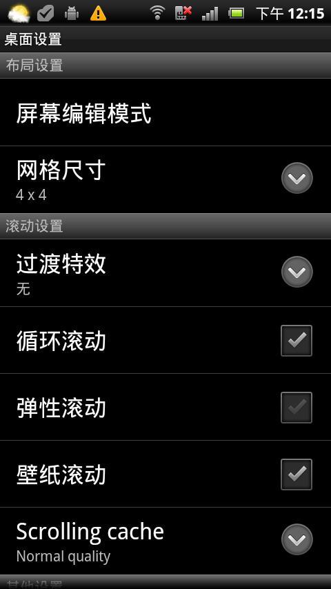 玩免費個人化APP|下載Holo启动器 app不用錢|硬是要APP