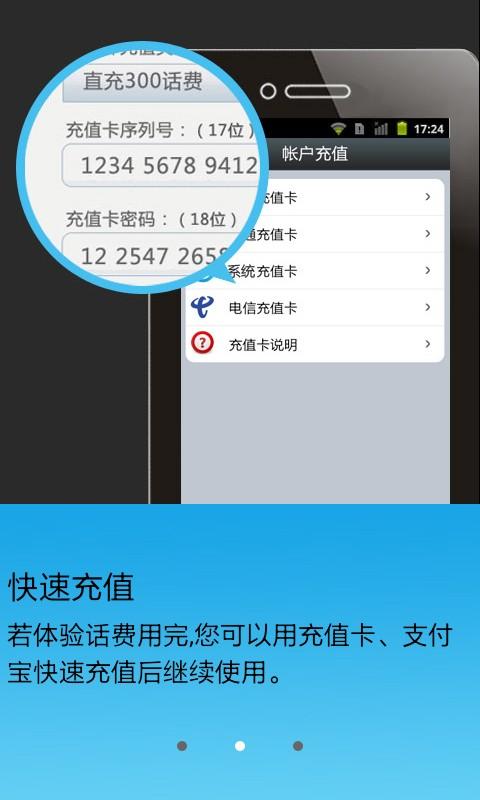 【免費社交App】天地通-APP點子