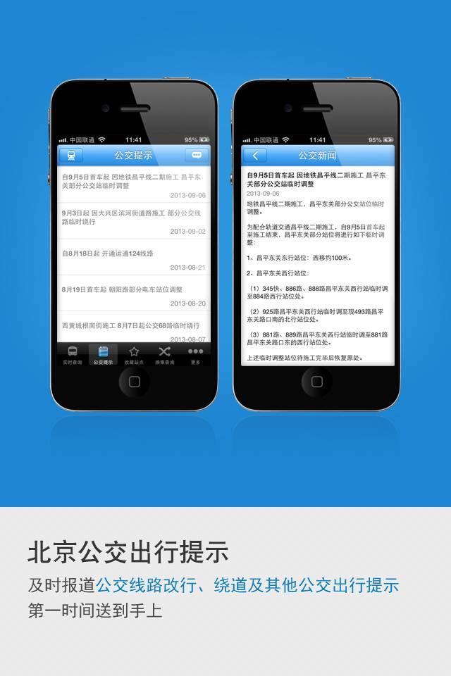 玩免費旅遊APP|下載北京实时公交 app不用錢|硬是要APP