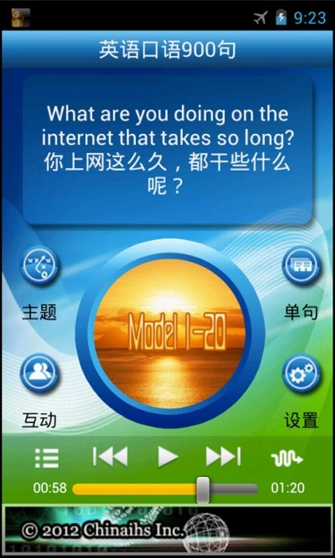 玩生產應用App 英语900句免費 APP試玩