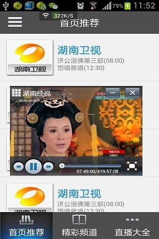 【电视家2.0下载免费下载】电视家官网手机版|电视家直播软件下载
