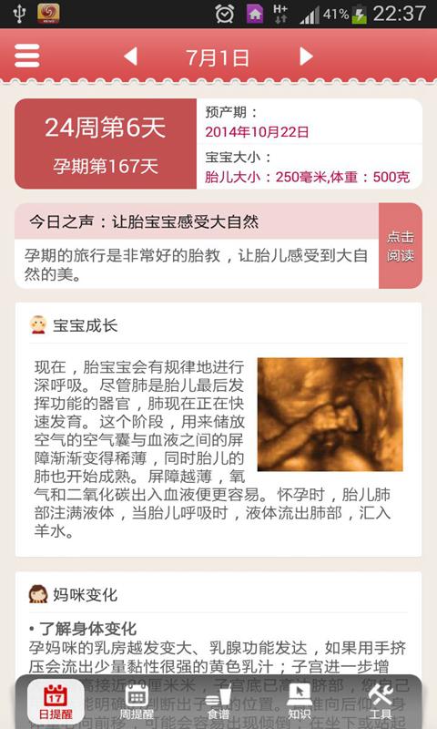 [孕記] 超實用   準媽咪懷孕期間必下載的App @ 宅女媽咪在德國小記事 ...