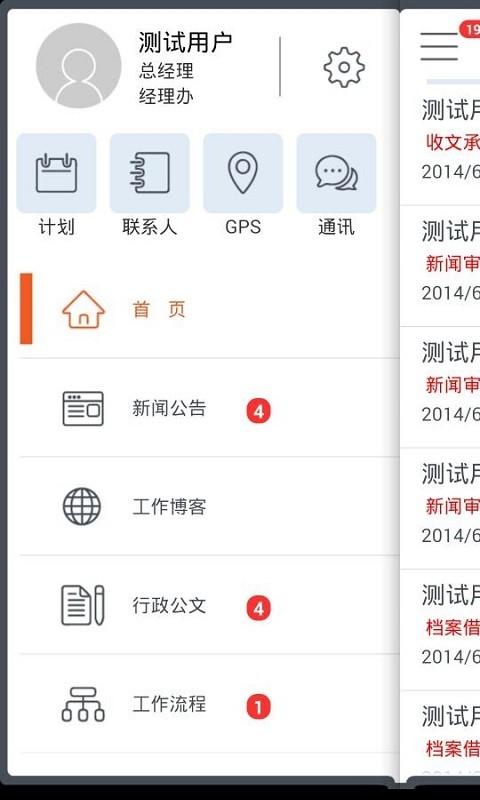 【免費生產應用App】SofficeMoa-APP點子