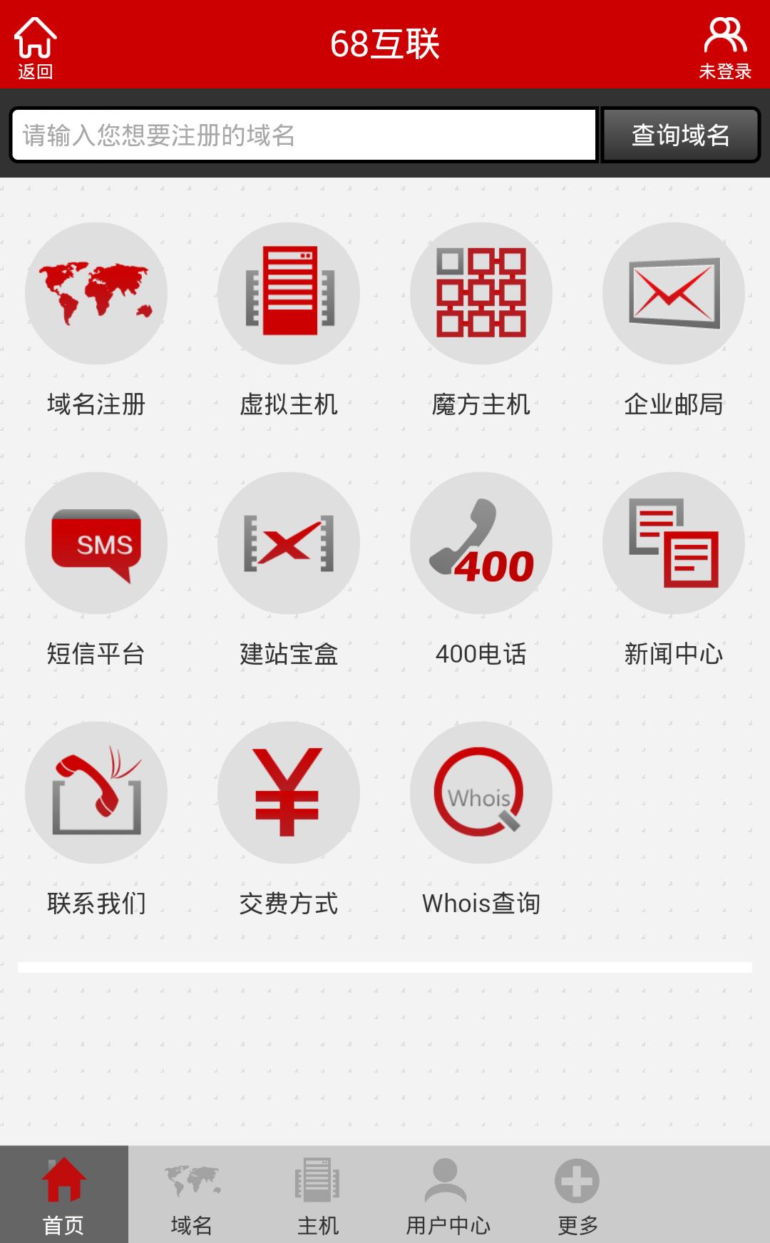 68互联-应用截图