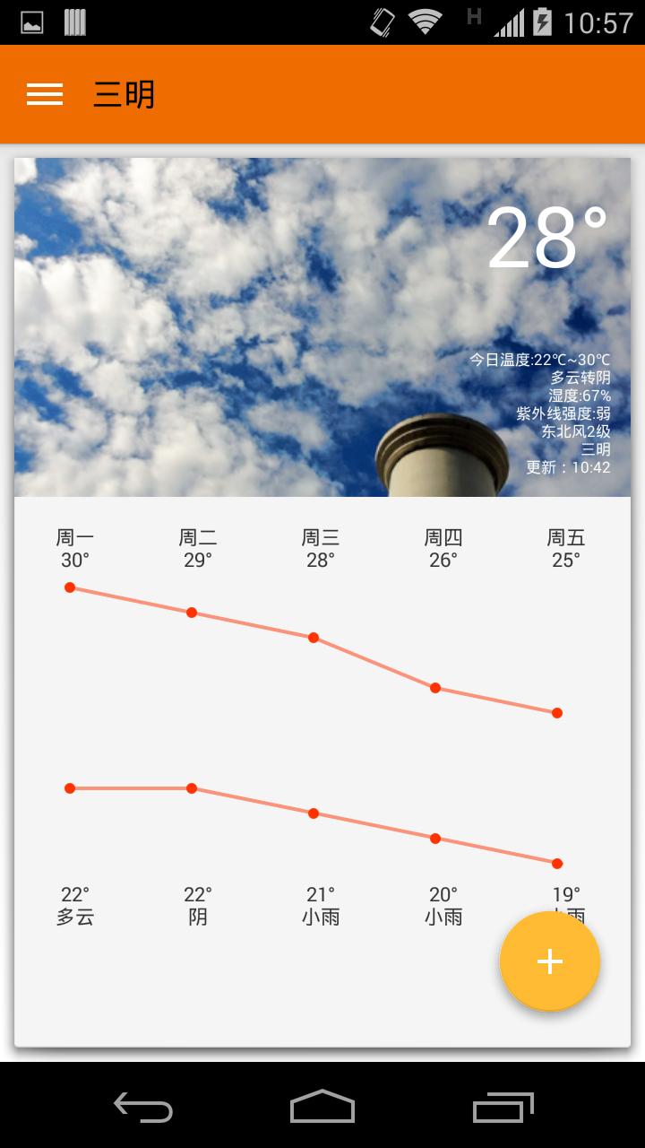 质感天气-应用截图
