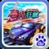 3D暴力狂飙 賽車遊戲 App LOGO-硬是要APP