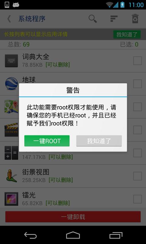 【免費工具App】一键root软件搬家器-APP點子