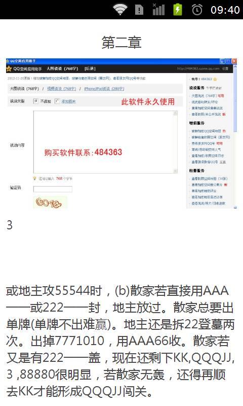 QQ密码查询器