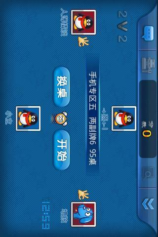 QQ升级安装器