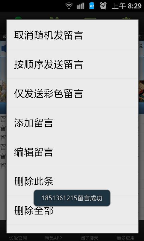 玩社交App|QQ空间刷留言免費|APP試玩