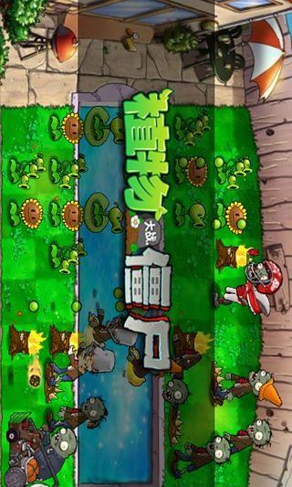 植物大战僵尸-应用截图