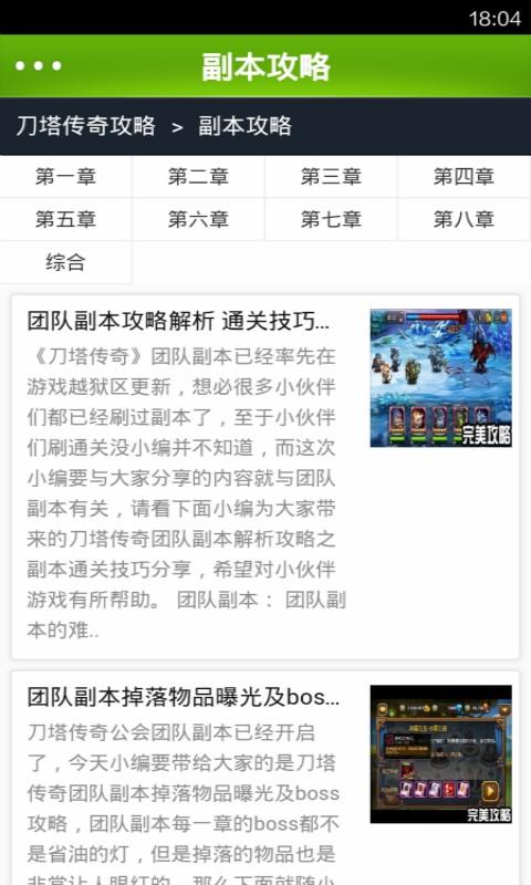 玩模擬App|刀塔传奇论坛免費|APP試玩