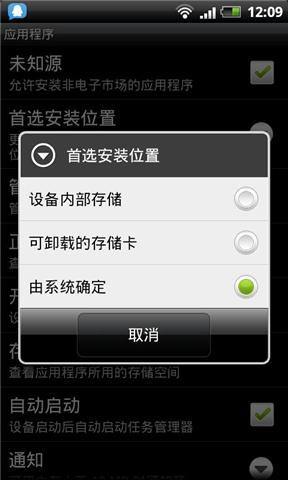 玩免費工具APP|下載程序安装位置选择 app不用錢|硬是要APP