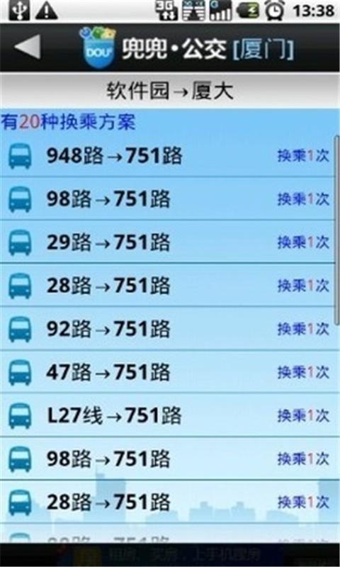 智能公交查询
