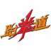 跆拳道基础教学视频 體育競技 App LOGO-硬是要APP