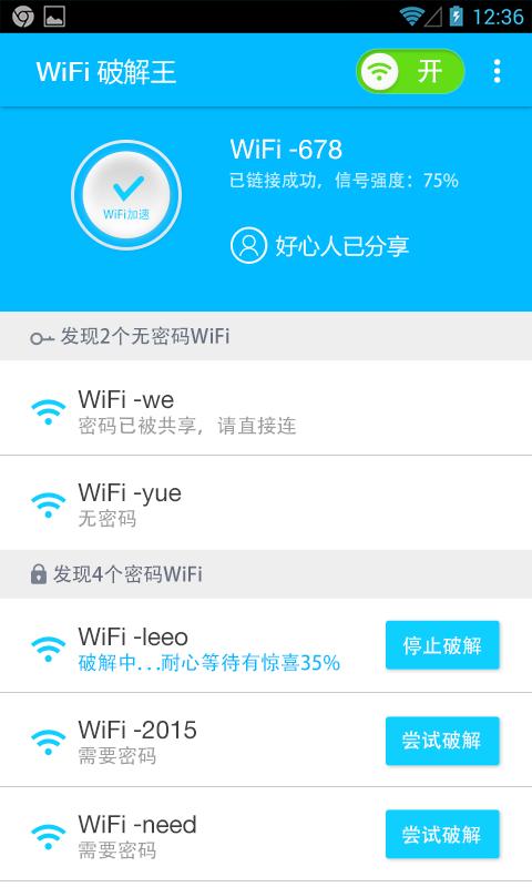 WiFi破解大师-应用截图