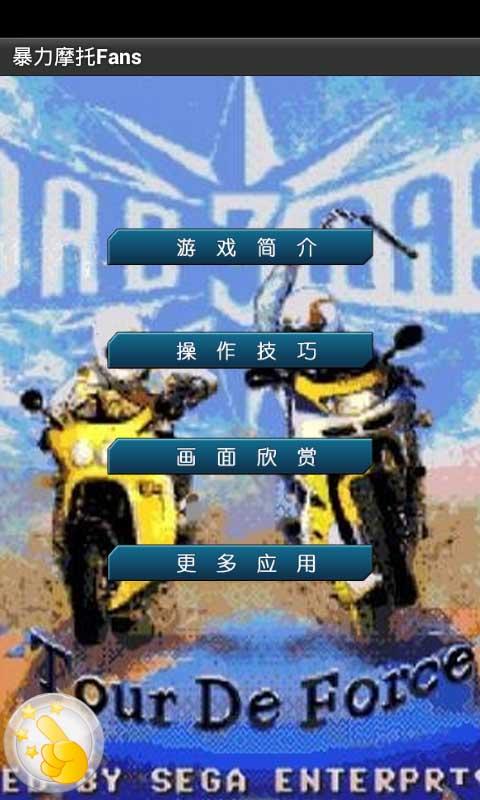 暴力摩托Fans