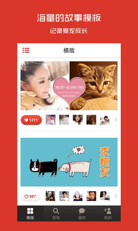 【免費社交App】摸摸-APP點子