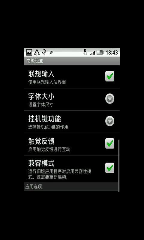 玩工具App|高级设置免費|APP試玩