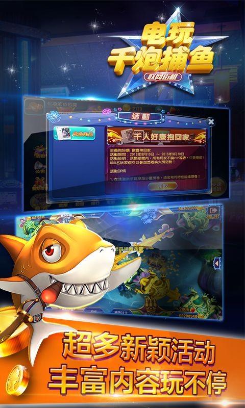 电玩千炮捕鱼-应用截图