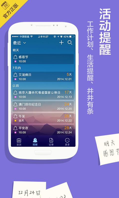 中华万年历天气日历-应用截图