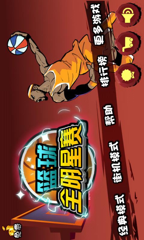 全明星篮球赛