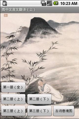 高中文言文翻译