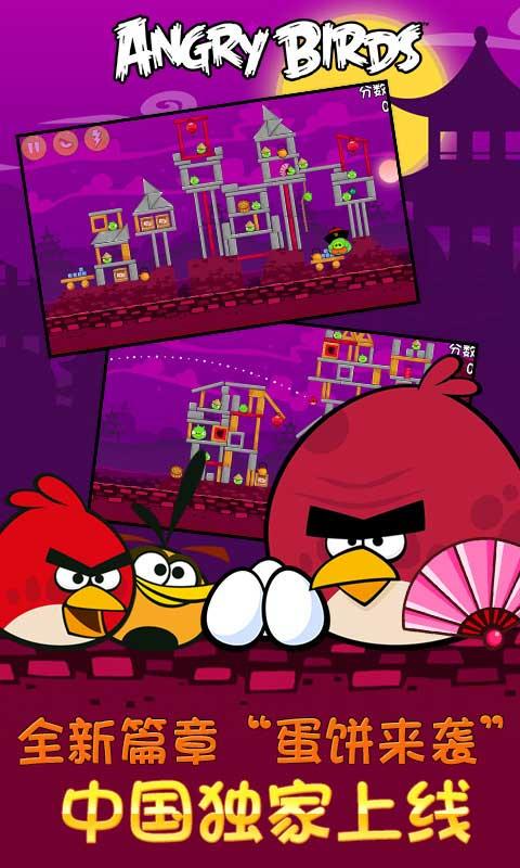 愤怒的小鸟(中文版)-应用截图