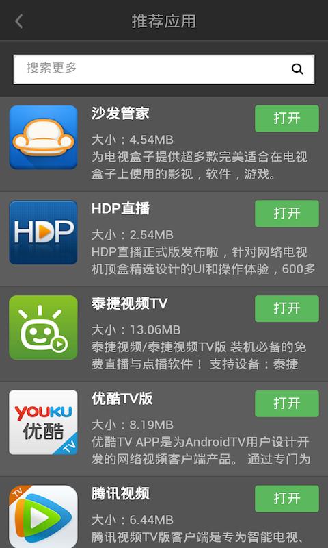 玩免費媒體與影片APP|下載沙发管家 app不用錢|硬是要APP
