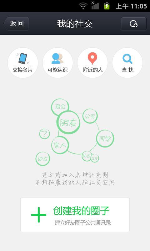 UMcall通话软件|玩社交App免費|玩APPs