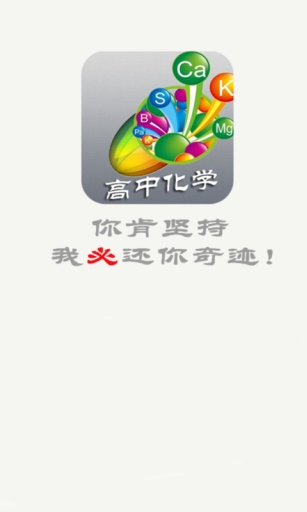 免費下載生產應用APP|高中化学宝典 app開箱文|APP開箱王